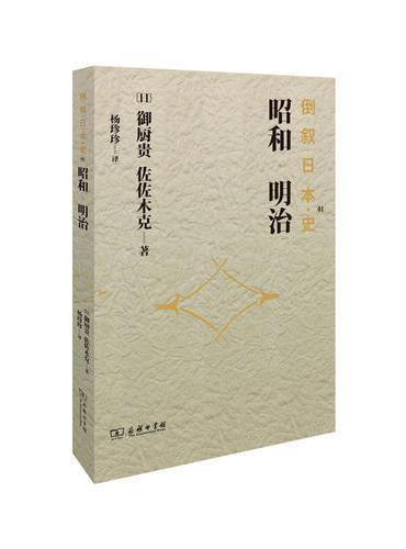 倒叙日本史01:昭和·明治