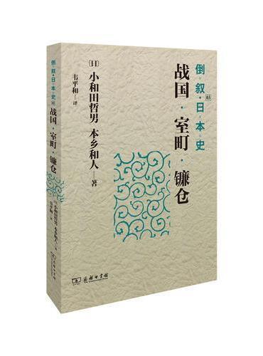 倒叙日本史03:战国·室町·镰仓