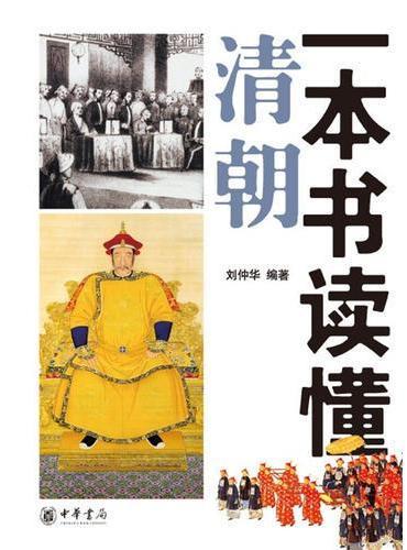 一本书读懂清朝