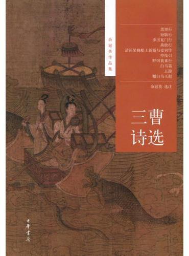 三曹诗选(余冠英作品集)