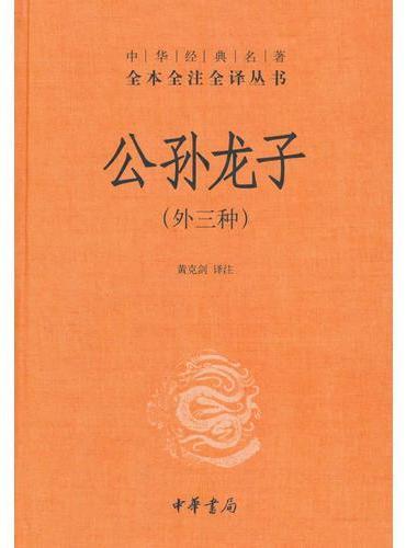 公孙龙子(中华经典名著全本全注全译丛书·外三种)