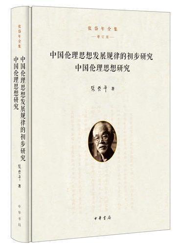 中国伦理思想发展规律的初步研究 中国伦理思想研究(张岱年全集·增订版)