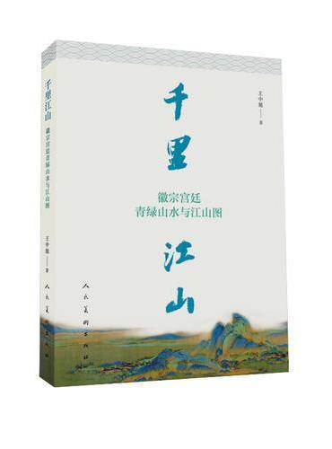 千里江山:徽宗宫廷青绿山水与江山图