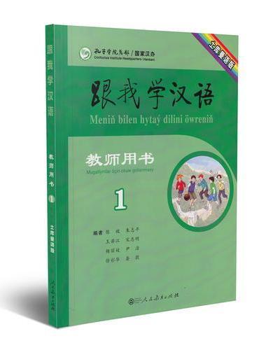 跟我学汉语教师用书 第一册 土库曼语