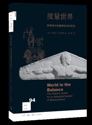 新知文库94·度量世界:探索绝对度量衡体系的历史