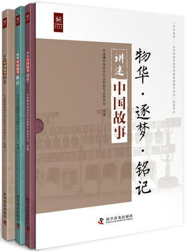 讲述中国故事(全三册)