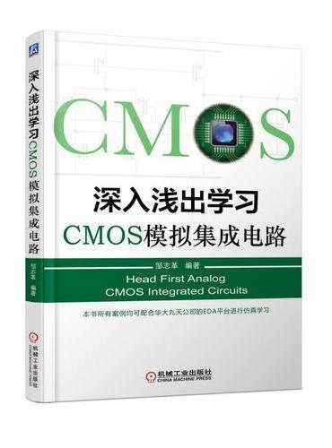 深入浅出学习CMOS模拟集成电路