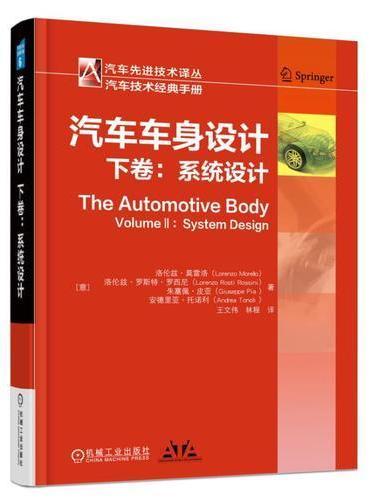 汽车车身设计(下卷):系统设计