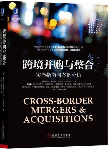 跨境并购与整合:实操指南与案例分析
