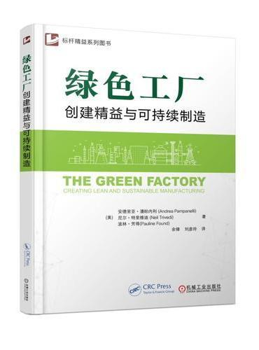 绿色工厂 创建精益与可持续制造