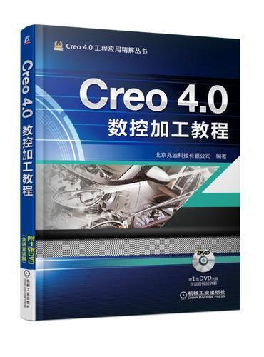 Creo 4.0数控加工教程