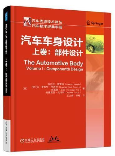 汽车车身设计(上卷):部件设计