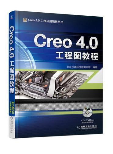 Creo 4.0工程图教程