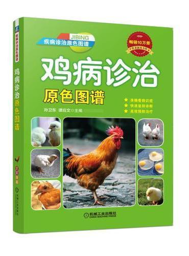 鸡病诊治原色图谱