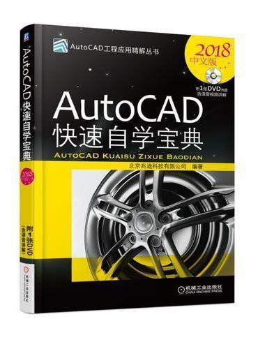 AutoCAD快速自学宝典(2018中文版)