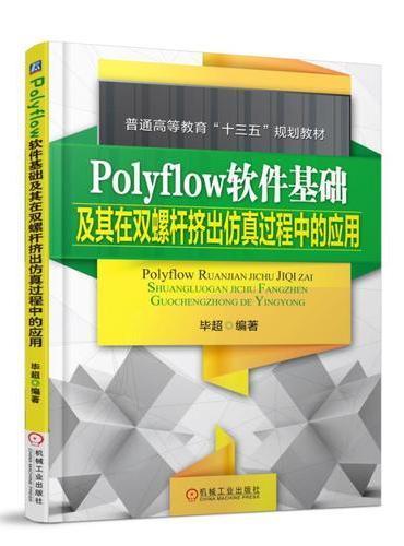 Polyflow软件基础及其在双螺杆挤出仿真过程中的应用