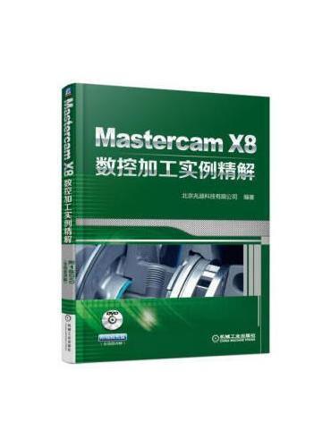 Mastercam X8数控加工实例精解