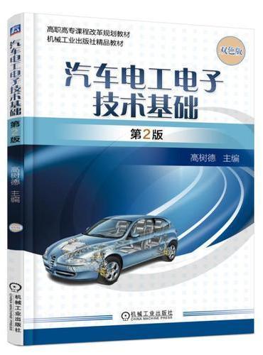 汽车电工电子技术基础 第2版