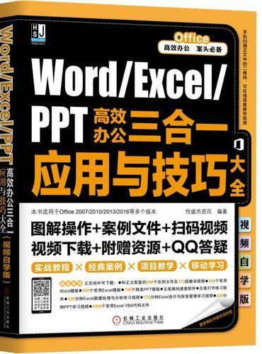 Word/Excel/PPT高效办公三合一应用与技巧大全(视频自学版)