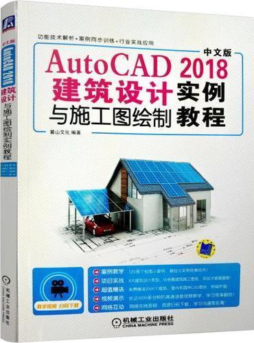 AutoCAD 2018 建筑设计与施工图绘制实例教程