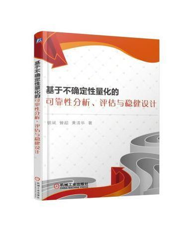 基于不确定性量化的可靠性分析、评估与稳健设计