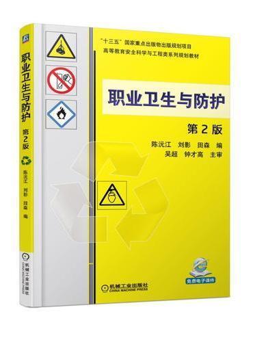 职业卫生与防护 第2版