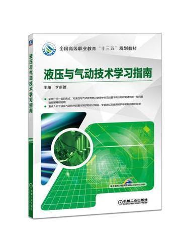 液压与气动技术学习指南