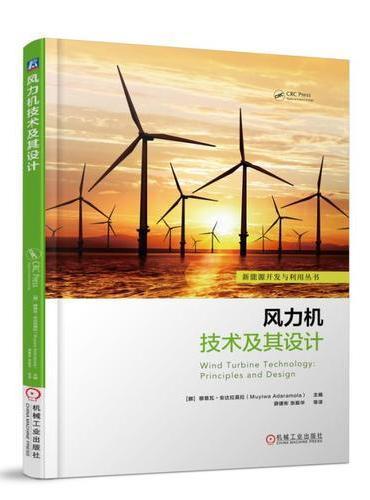 风力机技术及其设计