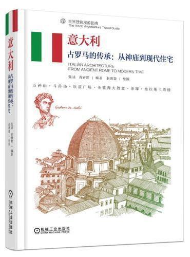 意大利 古罗马的传承:从神庙到现代住宅