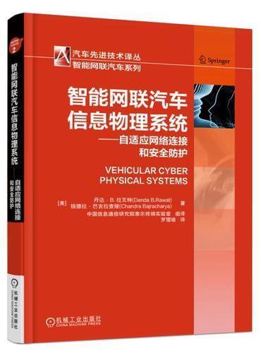 智能网联汽车信息物理系统 自适应网络连接和安全防护