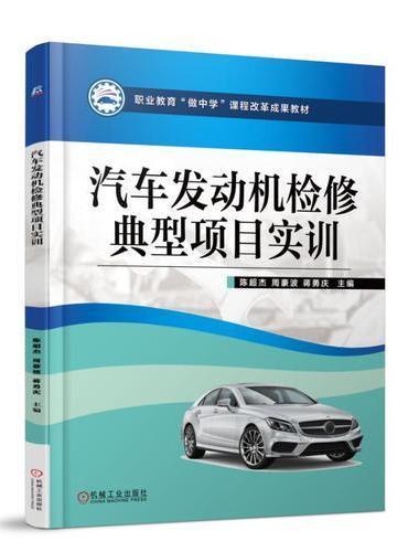 汽车发动机检修典型项目实训