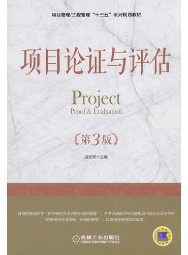 项目论证与评估(第3版)
