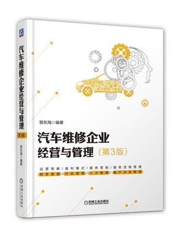汽车维修企业经营与管理 第3版