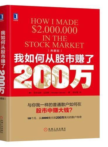 我如何从股市赚了200万(典藏版)