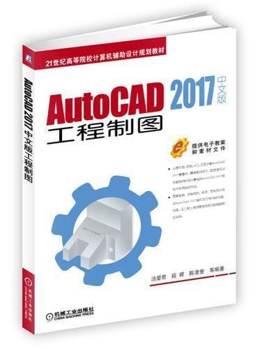 AutoCAD 2017中文版工程制图