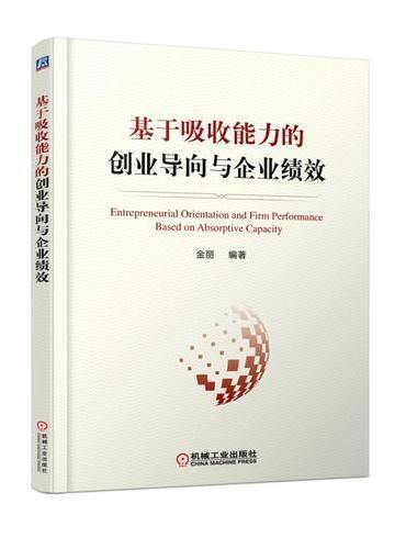 基于吸收能力的创业导向与企业绩效