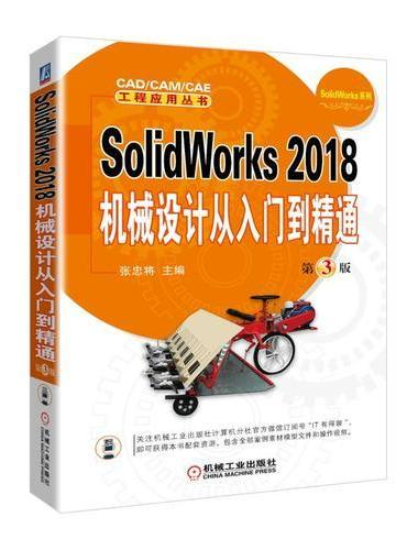 SolidWorks 2018机械设计从入门到精通  第3版