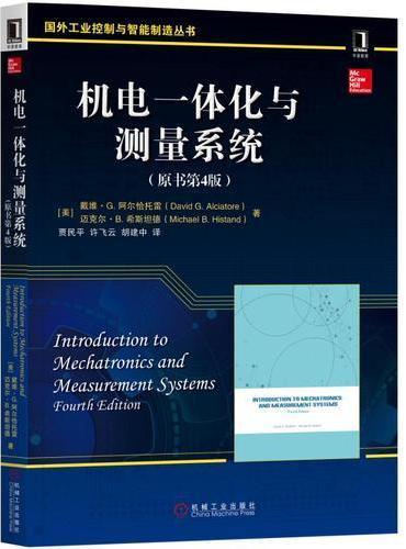 机电一体化与测量系统(原书第4版)