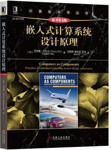 嵌入式计算系统设计原理(原书第4版)