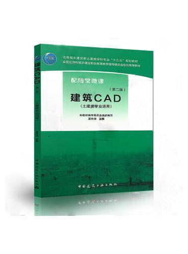 建筑CAD(第二版)