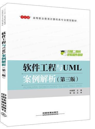 """""""十三五""""高等职业教育计算机类专业规划教材软件工程与UML案例解析(第三版)"""