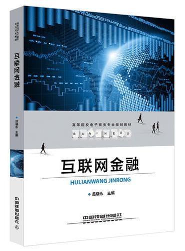 高等院校电子商务专业规划教材:互联网金融