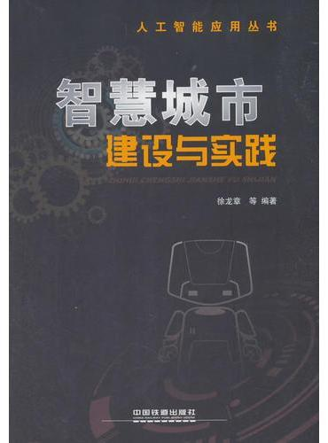 人工智能应用丛书:智慧城市建设与实践