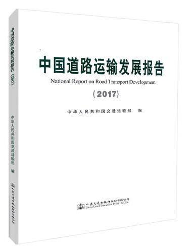中国道路运输发展报告(2017)