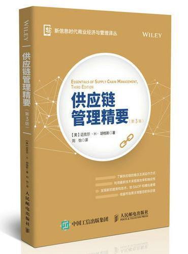 供应链管理精要 第3版