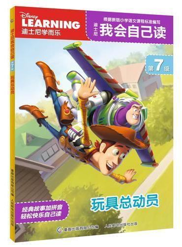 迪士尼我会自己读第7级玩具总动员