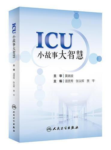 ICU小故事大智慧
