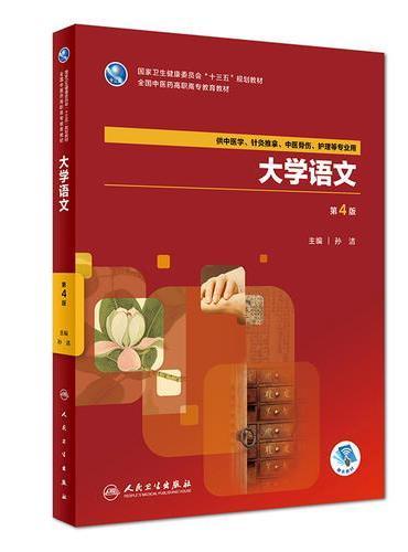 大学语文(第4版/高职中医基础课/配增值)