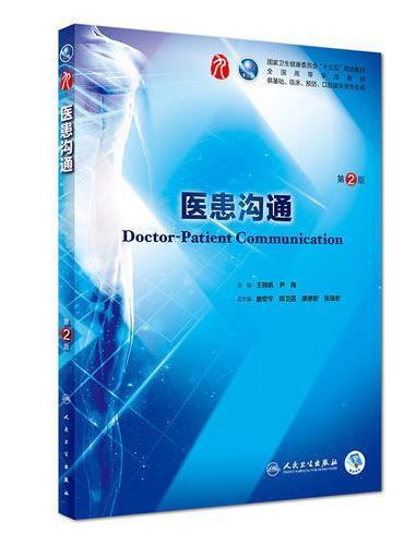 医患沟通(第2版/本科临床/配增值)