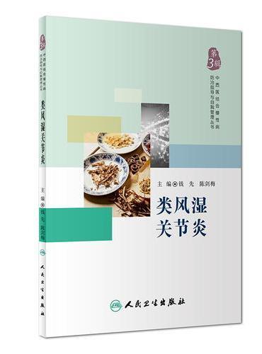 中西医结合慢性病防治指导与自我管理丛书——类风湿关节炎